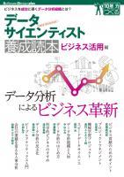 「データサイエンティスト養成読本 ビジネス活用編」刊行記念イベントに参加してきた #youseidokuhon