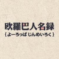 イングリッシュネームメーカー5選│日本人男性女性向けネーム一覧